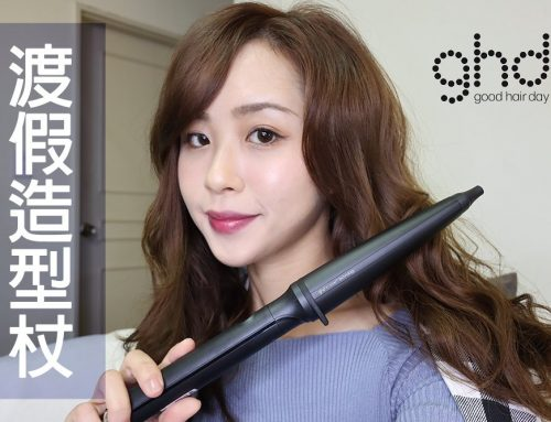 〖 造型 〗ghd 渡假造型杖開箱 蓬鬆捲髮造型教學|Rough99|ghd魔杖